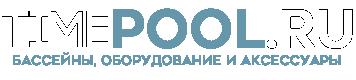 Интернет-магазин оборудования для бассейнов Timepool.ru