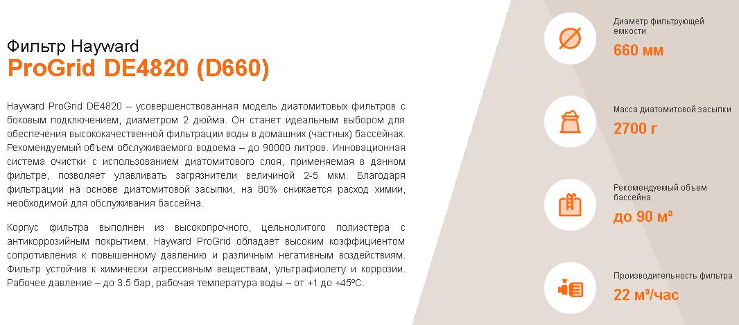 хар-ки DE4820 D660